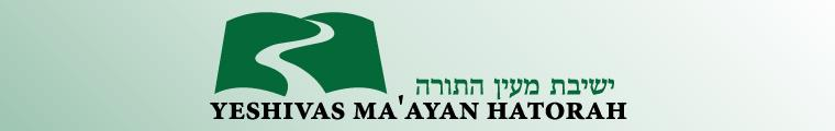 Maayan HaTorah